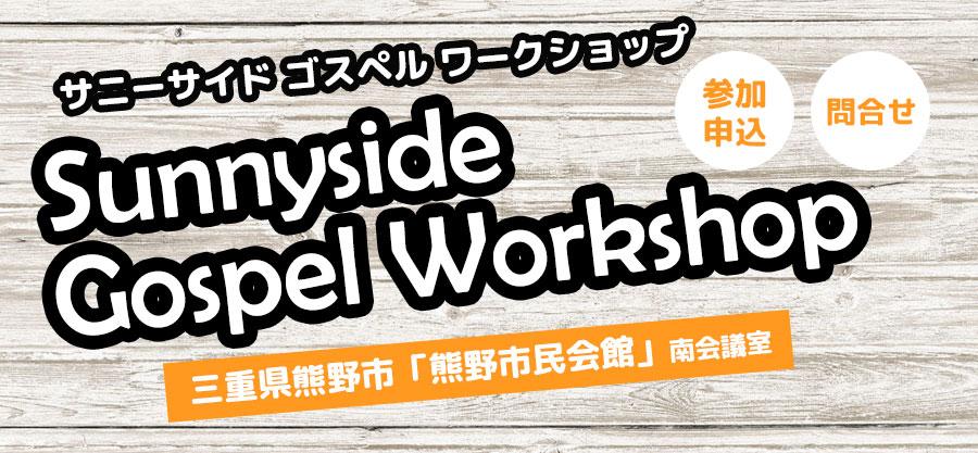 Sunnyside Gospel Workshop 熊野